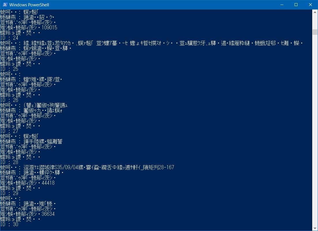 PowerShellのUTF8文字化け対策