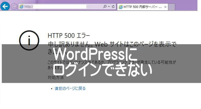 WordPressにログインできない
